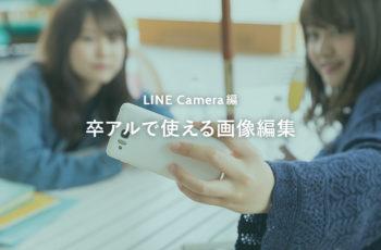 卒アルで使える画像編集(Line Camera編)